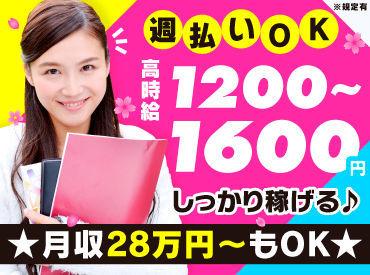 ★☆MAX時給1600円☆★ 未経験でもしっかり稼げる高時給♪ 週払いOKだから、毎週がお給料日! 安定した仕事で長く働こう◎
