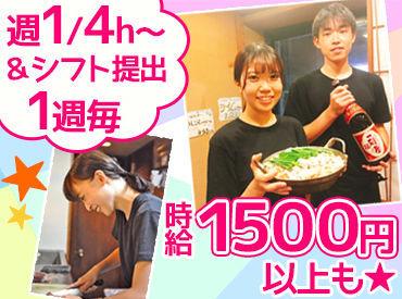 【ホール/キッチン】リニューアルにつき、パワーアップ!!10名以上の大募集(`・ω・´)b週1/4h~◎シフト提出は1週間毎!絶品のまかないも♪♪