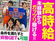 ウレシイ1週間ごとのシフト自己申告制! ≪海外の方も語学学習支援してます!日本語ができなくても、覚えられるから安心です≫
