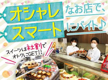 ≪未経験さん大歓迎★≫ 「スイーツが好き」「憧れのケーキ屋さんで働きたい」など きっかけは何でもOKです♪