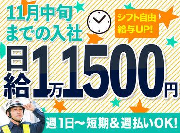 <すぐ稼ぎたい方必見>11月中旬までの入社募集!給与UPで稼げる⇒日給1万1500円以上!早く終わっても給与全額保証します◎