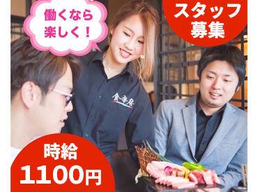 【焼肉店STAFF】*初月から時給1100円保証*2ヶ月間は手当が付いて全員が時給1100円!!3ヶ月目からはキャリアアップ制度で更に時給UPも可能!!