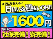 小型ポンプの組立 <軽作業、交替勤務。滋賀県甲賀市。時給1600>