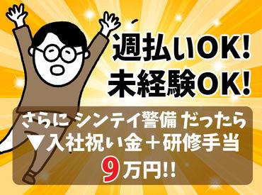 \給与以外に最大9万円GET/ 入社祝い金最大6万&研修手当3万★ はじめるなら今がチャンス♪