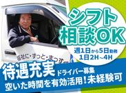 ◆安全運転でお客様を送迎◆ お客様の「ありがとう」が嬉しい!! 免許を活かして働きませんか? 中高年・シニアの方まで活躍中◎