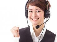 テレアポ・発信の経験がある方必見!月給制で収入◎服装自由なのも嬉しいポイント!