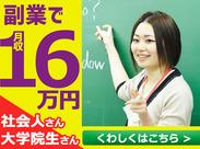 副業で月収16万円以上可能♪塾講師が初めての方もOK!まずは得意な科目等を面談にて教えてください☆