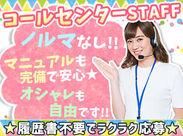オフィスワークデビュー大歓迎!20~40代の男女Staff活躍中♪