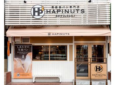 ~* OPENしたばかりのキレイなお店 *~ みのり台駅から徒歩圏内! 千葉県特産のピーナッツが テーマの高級食パン専門店です◎