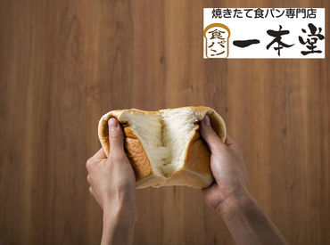 厳選した食材を使用した、 子どもにも安心して食べられる食パンが人気の『一本堂』* お客様の笑顔の為に一緒に働きませんか♪