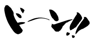 【PR/イベント運営STAFF】\(*⌒0⌒)bせっかくなら楽しく稼ごっ♪人気キャラクターや有名人と一緒にPRのお仕事♪★週払い&前払いOK★未経験Welcome★
