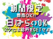 テイケイワークス東京では、 リピーターさんが続出中★ 『もっと働いてみたい!』と思える 嬉しいメリットがいっぱいです♪