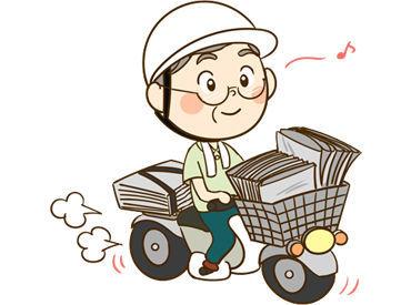 女性スタッフも活躍中! 車だけでなく、バイクや電動自転車での配達もOK★ 配達エリアはお仕事内容欄をご確認ください。
