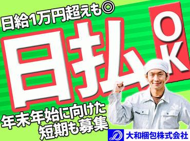 大和梱包株式会社 札幌営業所