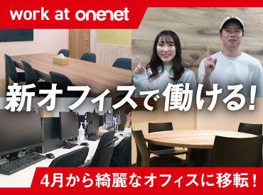 新オフィス設立に伴い、オープニングスタッフを募集! 綺麗なオフィスで一緒に働きませんか?