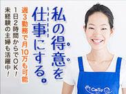 ☆「家事力」は武器です!!☆ 家族のために磨いたお料理テクニックがアナタの天職になるかも♪