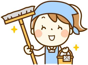 お掃除するだけのカンタン作業だから 誰でも1日でマスターできる♪ 適度に体も動かせるので健康にもGood!