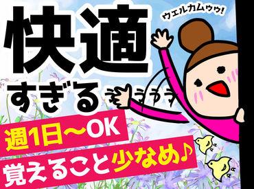 <札幌パセオ西店> \圧倒的に、覚えることが少なめ!!!/ 日数や曜日の相談、テスト休みなども とっても相談しやすい◎