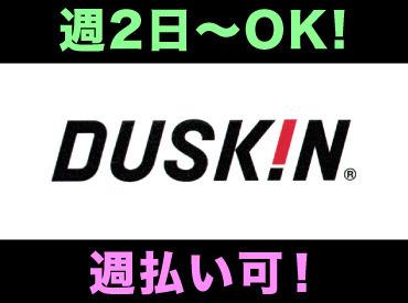 【ダスキンのハウスクリーニング】業界トップクラスの「ダスキン」で働いてみませんか☆彡