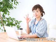 \自宅で・お気に入りのカフェで!!/ ネット環境とPCがあればOK♪ お仕事のタイミングも、休憩のタイミングも自由自在◎