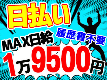 【搬入出】簡単!!シンプル!!\夢のようなバイトです/「金欠だ…」そんな方でも大丈夫!!【日払いOK】×【MAX日給1万9500円】