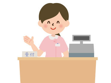 ≪受付や会計・電話対応など≫を通して病院をサポート♪ お仕事は出来ることからお願いしますね!