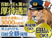 ★人気の好条件が盛りだくさん★現場も神奈川県や東京都内に多数!アナタのご希望を聞かせてくださいね♪