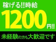 しっかり稼げる時給1200円以上★ 職場までは車・バイク・自転車通勤◎