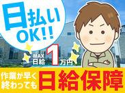 \お仕事激シンプル!!/分担制の協力プレーだからめちゃ楽チン♪未経験者OK◎<熊本駅、近隣のコンビニから送迎あり!!>