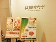 ホテル阪神内の人気サウナとスパのスタッフ大募集!! 【阪神サウナ】は男性専用、【テフ】は女性専用の施設です♪