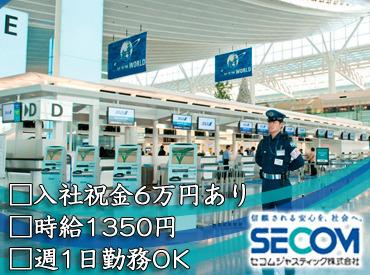 【空港警備スタッフ】\人気の空港勤務!/短期間でしっかり稼ぎたい方必見!週1日勤務なので、あなたのライフスタイルに合わせて働ける☆