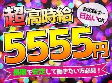 【大注目!!】入店10日目と30日目は★\高時給5555円!!/★《日払いOK》で急な出費も安心(*゚∀゚*)ノ