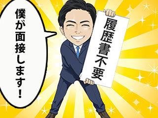 未経験でも大歓迎♪ サポート体制抜群だから、安心してスタートできますよ!! ※画像はイメージです。