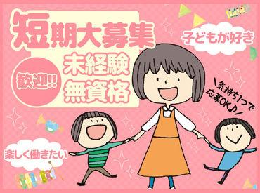 ≪夏休みダケの短期≫子ども好きの方歓迎!少しでも興味がある方はぜひ♪短期だから気軽に始めやすい*