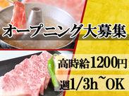 はじめまして。12月上旬、中華街にNewOpenする【肉匠 生田】です◎お店を一緒に盛り上げてくれる方大歓迎★
