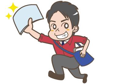 【新聞配達STAFF】\+αのお小遣いGETしませんか/○メイン仕事の収入の他にも少しだけ○扶養内で働いて家計の足しに1日1h程度の勤務です♪