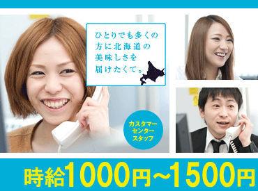 【コールセンター】\ 経験者さんは時給優遇!! /【研修期間】 時給1000円スタート♪【大通駅5分】 1日4h~&日払いOK!!→Wワークにも◎