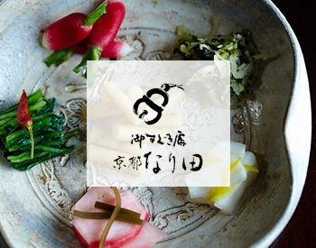 """~京都なり田について~ 京都の伝統食として愛されている""""すぐき漬け""""の有名店! 上賀茂に本店を置く老舗です◎"""