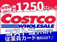 今回は安定続く長期staffを大募集! 勤務するほど時給もどんどんUP! コストコカード会員に無料でなれるetc 高待遇いっぱい◎