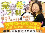 梅田でオープニングスタッフ大量採用! 同期も多数!1000人以上が働く関西屈指の大型コールセンター! オシャレなオフィス♪