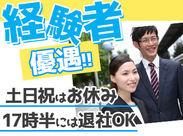 安定!!安心!! 【未経験】から【NTTグループ】で お仕事スタートするチャンス!! 月給16万円以上♪安定してお仕事スタートできます