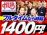 \バイトデビューもOK/HUBで最高のバイトSTART!フルタイム×22時以降なら時給1750円~!!≪英語が話せる方は優遇≫