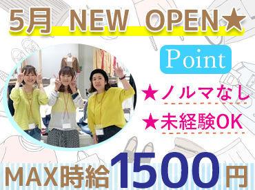 <新規開業のNEW店舗のオープニングスタッフ大募集♪> 充実した新設備の施設で働けます! 勤務スタートは5月になります◎