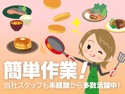 ◎お惣菜作り♪ ◎男女活躍中♪ ★未経験者歓迎! ★前払い制度あり(規有)