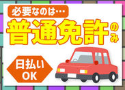 普通自動車免許(AT限定不可)があればOK!敷地内の運転なので、難しくないですよ◎