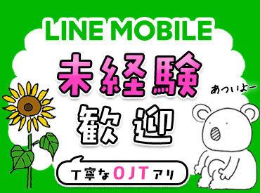 【LINE MOBILEのご案内】「LINEって…あのLINE?」そうです、みんな使ってるLINEの新サービスが登場★名前だけ知ってればOK!