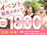 単発1日~OK!バイトデビューでもはじめやすい!20~30代女性活躍中★