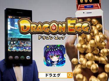 """【ゲーム運営アシスタント】\実務未経験&ゲーマー大歓迎/売上上位*口コミで大人気の""""DRAGON EGG""""⇔制作会社でアシスタント一緒にヒット作を創りだそう!"""