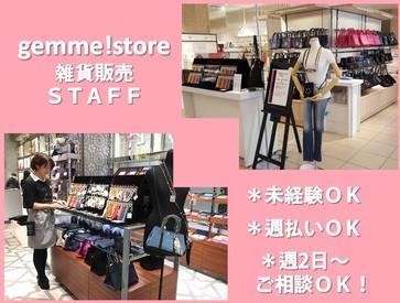 【雑貨販売】\\未経験OK!の雑貨販売STAFF//