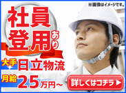 大手日立物流で働こう! 月給25万円~♪正社員も目指せる!